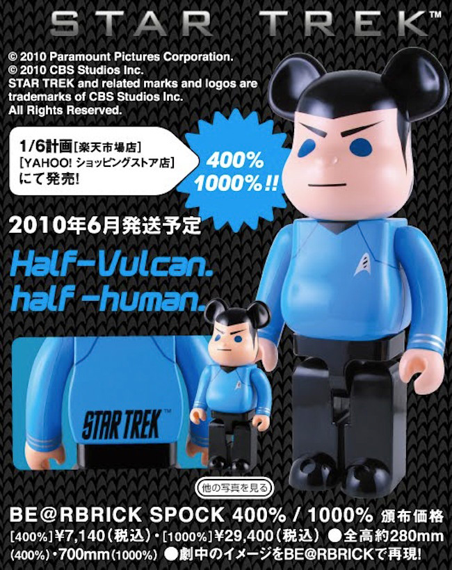 star-trek-spock-bearbrick