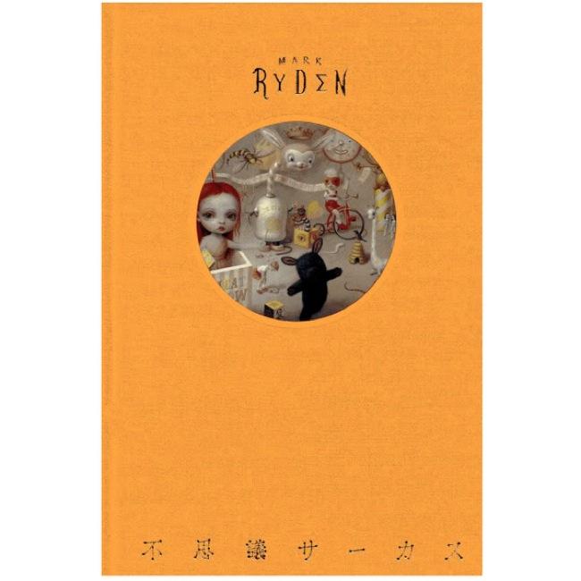 Ryden-Fushigi1